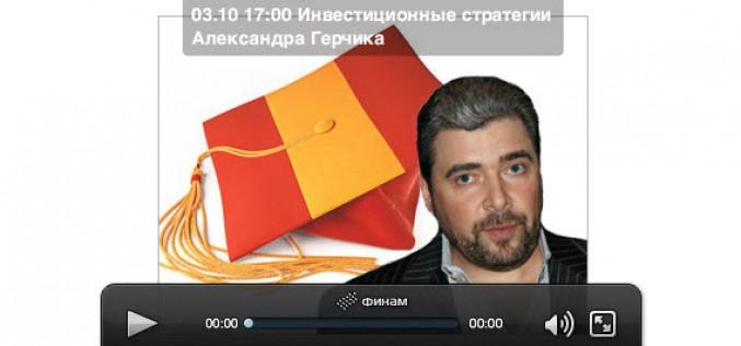Запись вебинара Александра Герчика от 03.10.2011