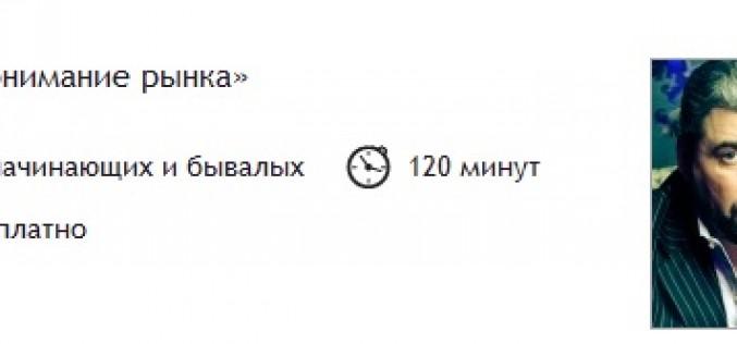 Вебинар Александар Герчика на iLearney