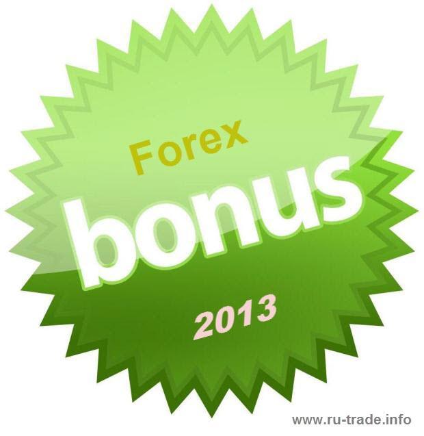 Бездепозитные бонусы форекс