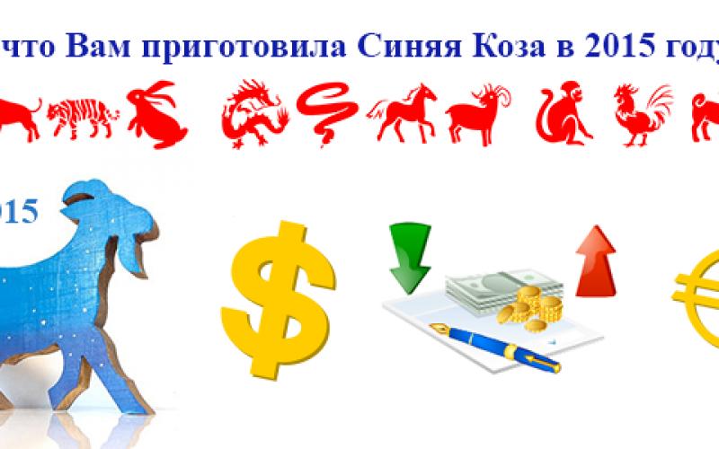Финансовый гороскоп 2015. — А что Вам приготовила Синяя Коза?
