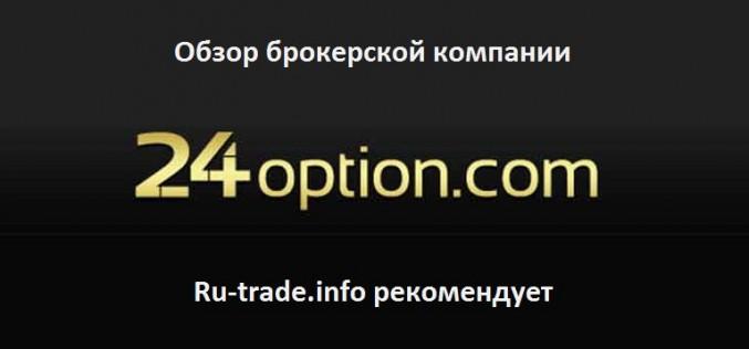 Брокер для опционов — 24option