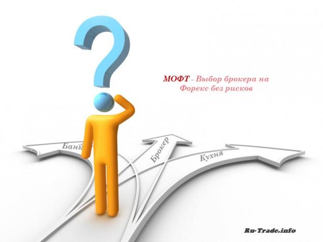 Выбор брокера форум