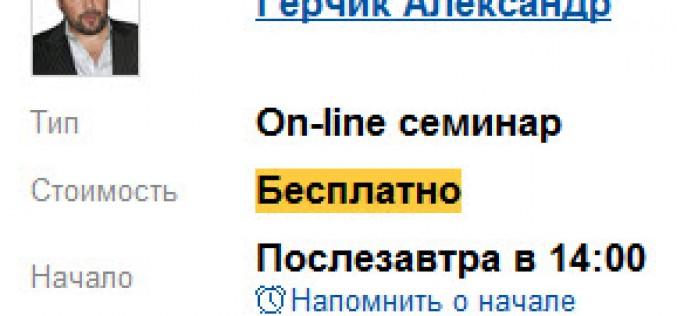 В среду Вебинар Александра Герчика