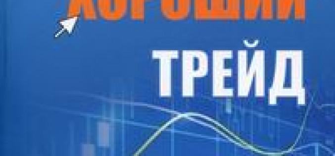 «One Good Trade» скачать на русском языке