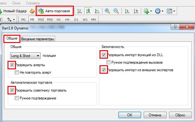 Ilan 1.6 dynamic настройки roboforex сайт с новостями форекс