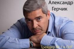 22-29 апреля в Киеве пройдёт авторский семинар Александра Герчика «Курс Активного трейдера».