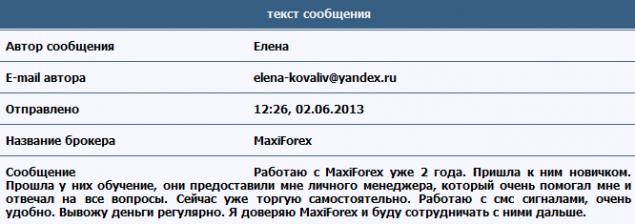 Отзывы maxiforex.ru дешевый vpn для forex