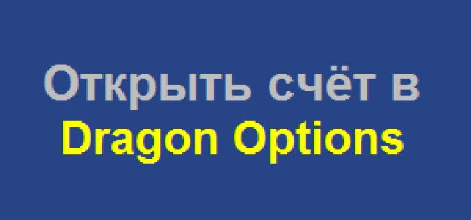 Бесплатный вебинар по торговле опциоанми + бонус