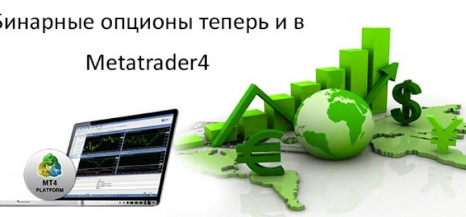 Бинарные опционы на платформе МТ4