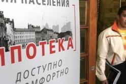 Российские власти обещают снизить ставки по ипотечным кредитам почти в два раза