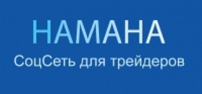 Социальная сеть HAMAHA