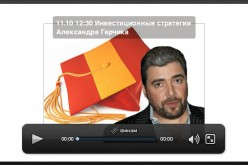 Вебинар Александру Герчика за 11.10.2011