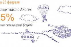 День Защитника с AForex