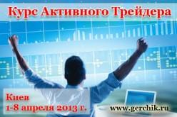 С 1 по 8 апреля 2013г. в Киеве состоится авторский семинар Александра Герчика «Курс Активного Трейдера»