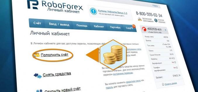 Новая возможность вывода средств для клиентов RoboForex