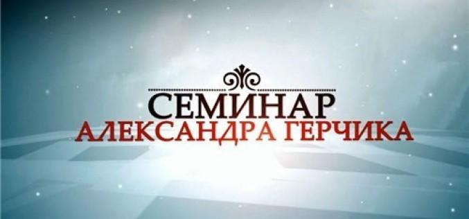 Объявлен старт регистрации на Московский курс Александра Герчика