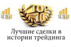 ТОП – 10 величайших сделок на финансовых рынках всех времен