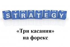Стратегия «Три касания»