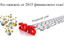 Что ожидать от 2015 финансового года?