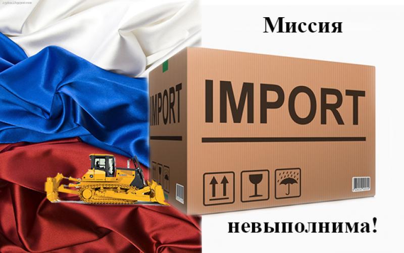 Импортозамещение в России — миссия невыполнима