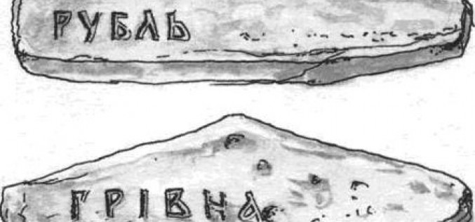 История рубля
