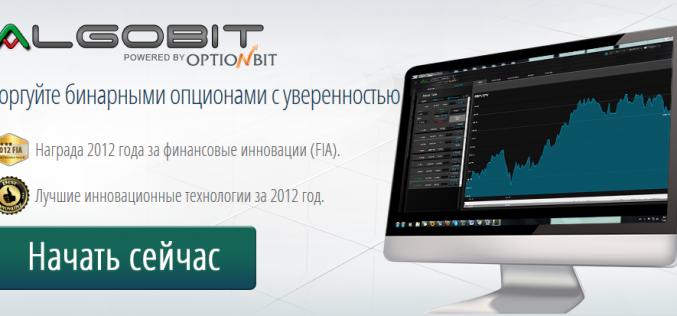 Algobit — Программно-аналитический комплекс для прибыльной торговли на рынке бинарных опционов