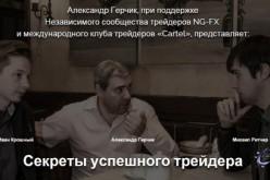 Александр Герчик проведёт серию вебинаров, в которых расскажет о секретах успешных трейдеров