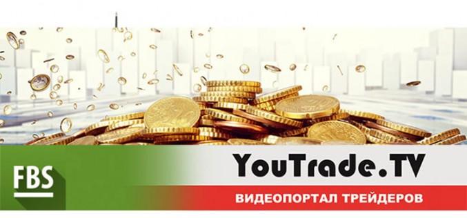 Хочется новых впечатлений? FBS развеет скуку – примите участие в интересном конкурсе Youtrade.tv!