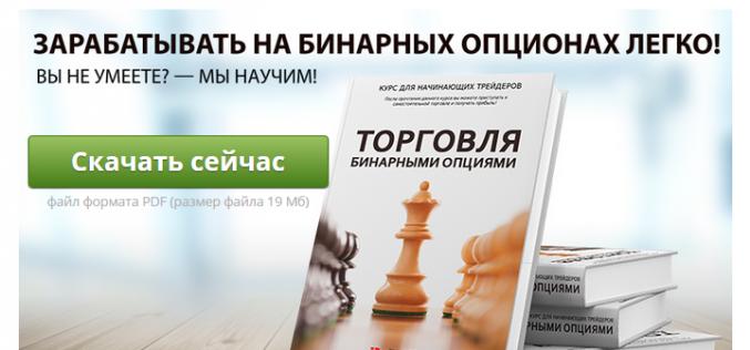 Binomo.com — отзывы трейдеров о брокере бинарных опционов. Возможности и преимущества компании