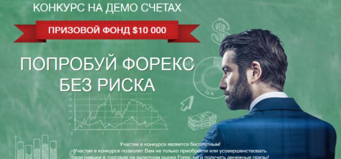 Регистрируйтесь для участия в лучшем конкурсе на демо счетах! — 50 призовых мест