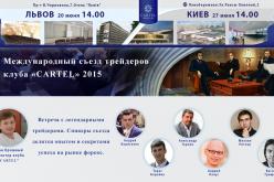 Международный съезд трейдеров  клуба «CARTEL» 2015
