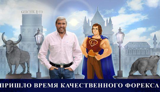 Презентация компании Александра Герчика