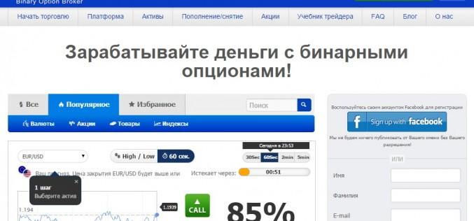 Брокер бинарных опционов Vospari отзывы