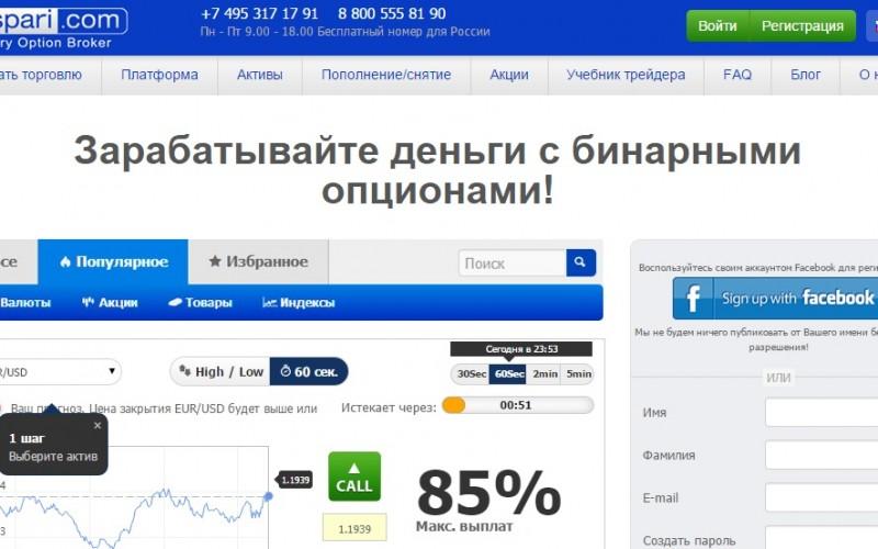 Бинарные опционы отзывы на майл советник торговля бинарными опционами