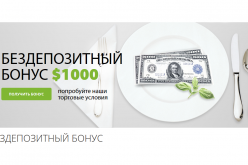 Впервые на форекс — Бездепозитный бонус 1000 долларов
