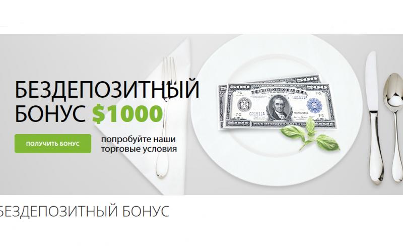 Бездепозитный бонус 2012 форекс доллар форекс онлайн к рублю