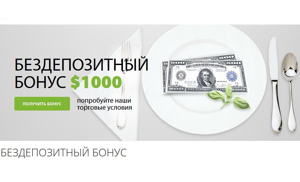 Бездепозитный бонус 1000$ на форекс