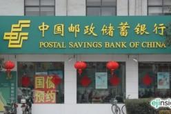 Postal Savings Bank подал заявку на IPO