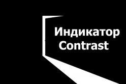 Информационные индикаторы форекс: Contrast