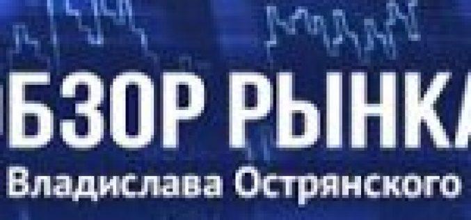 Обзор фьючерсов на основные валютные пары от Владислава Острянского на 30.09.2016