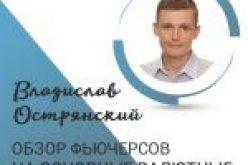 Обзор фьючерсов на основные валютные пары от Владислава Острянского на 11.10.2016