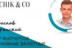 Обзор фьючерсов на основные валютные пары от Владислава Острянского на 07.11.2016 Gerchik & Co