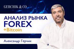 Технический анализ Форекс от Александра Герчика 13.08.2019