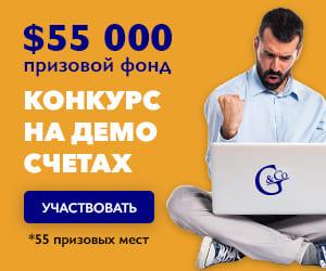 Конкурс трейдеров на демо-счетах от Gerchik & Co