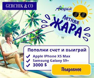 Форекс-акция Летняя жара от Gerchik & Co