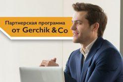 Партнерская программа компании Gerchik & Co