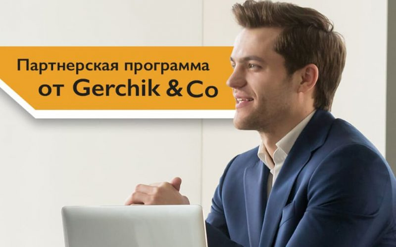 Партнерская программа компании Gerchik & Co