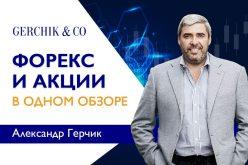 Форекс и Акции в одном обзоре от Александра Герчика 24.09.2019
