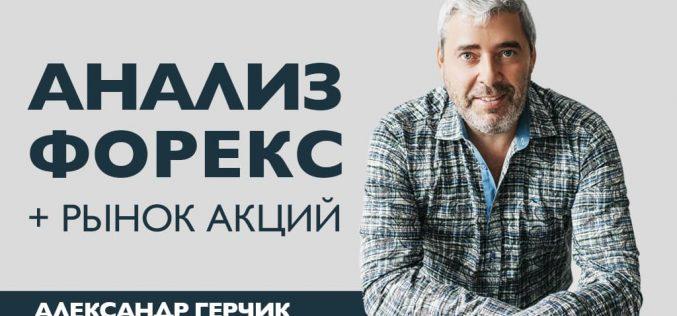 Обзор Форекс и рынка акций на период 03-14.02.2020 с Александром Герчиком