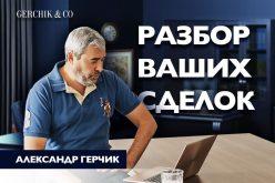 Разбор сделок трейдеров с Александром Герчиком 13.01.2020